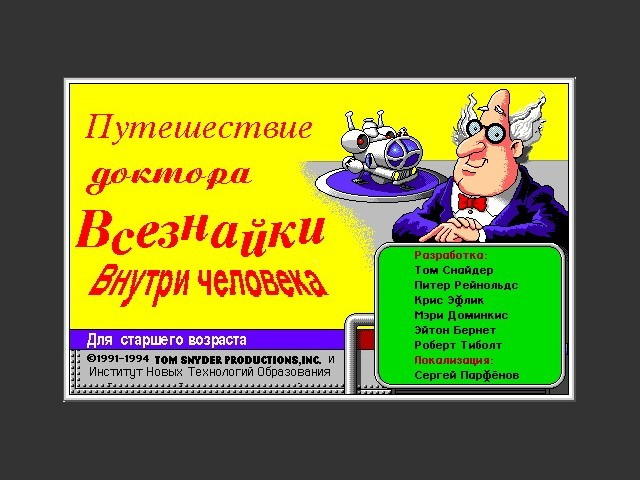 * UNIDENTIFIED science game (in russian) (1991)