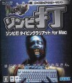 The Typing Of The Dead: Zombie Da! Typing Lariat for Mac (2005)