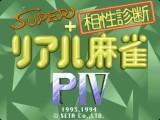 Super Real Mahjong PIV + Aishō Shindan (1994)