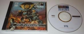 Nobunaga's Ambition: Chronicles of the Ascension PUK (1997)