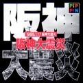 Hanshin Daishinsai (1995)