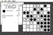 TAO (1986)