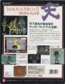 Samurai Mech II (サムライ・メックII・天) (1994)