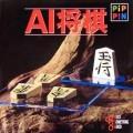 AI Shogi (1996)