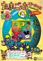 Tamagotchi CD-ROM (J) (1997)