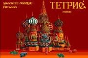 Tetris Gold (1993)
