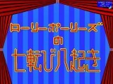 Roly-Polys no Nanakorobi Yaoki (1997)