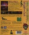Zeddas: Horror Tour 3: Labyrinthe (ホラーツアー3 ラビラーント) (1995)