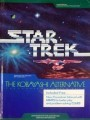 Star Trek: The Kobayashi Alternative (for Apple II) (1985)