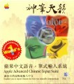 Advanced Chinese Input Suite (1996)
