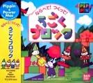 Narabete! Tsukkute! Ugoku Block (1996)