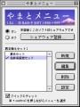 Yamato Menu (Japanese) (1999)