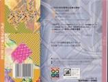 Macintosh Demo Software Zenshuu CD-ROM '94 (1994)