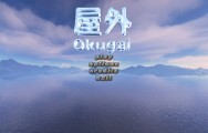 Okugai (2004)