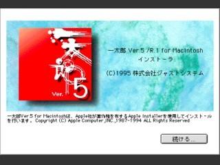 IchiTaro 5 (一太郎5) (1995)