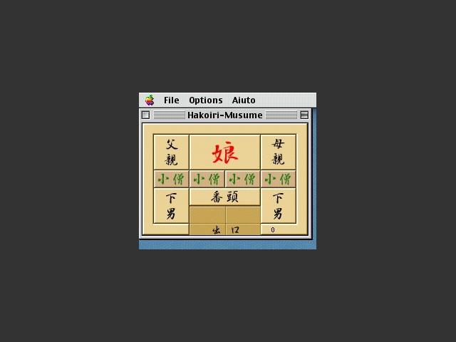 Hakoiri-Musume (1998)