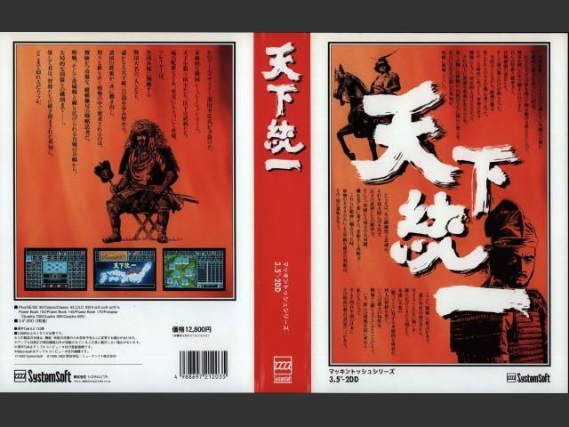 Tenka Touitsu (1992)