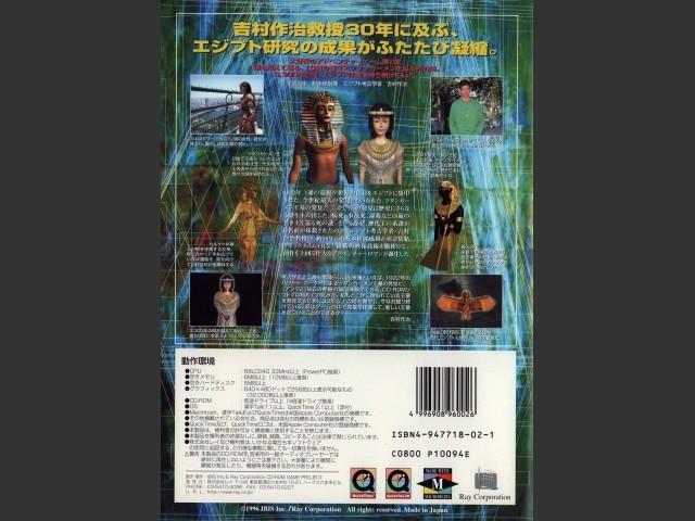 Ankh 2: Tutankhamen no Nazo (1996)