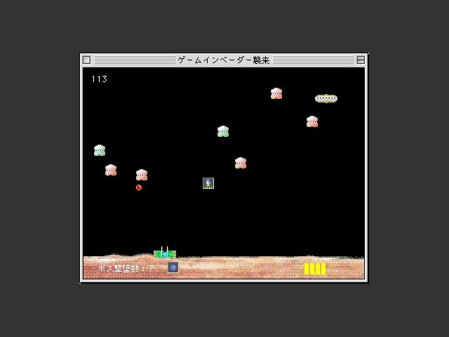 Game Invaders 襲来 (2000)