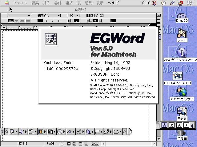EGWord 5.0 (1993)