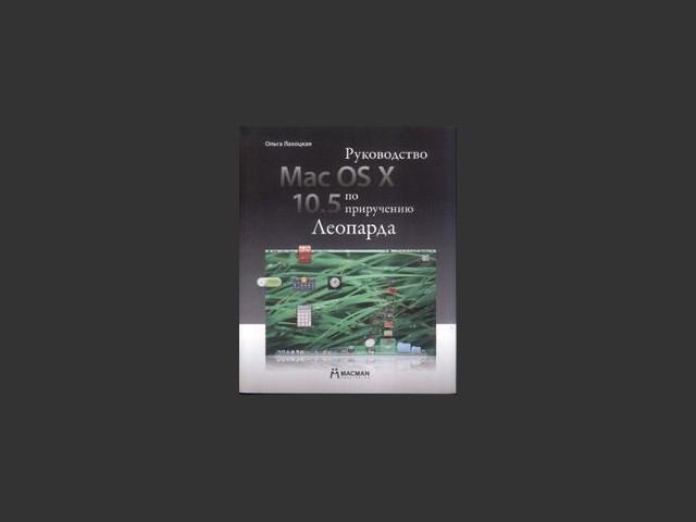 Mac OS X 10.5. Руководство по приручению Леопарда (2008)