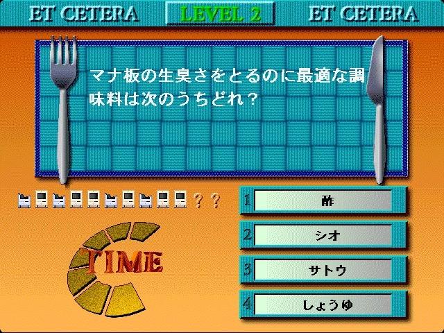 Quiz Carnival (aka Kooky's Quiz Carnival) (1994)