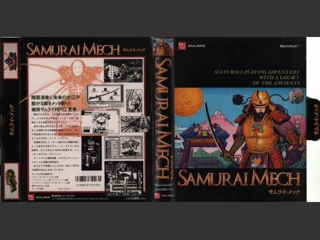 Samurai Mech (サムライ・メック) (1992)