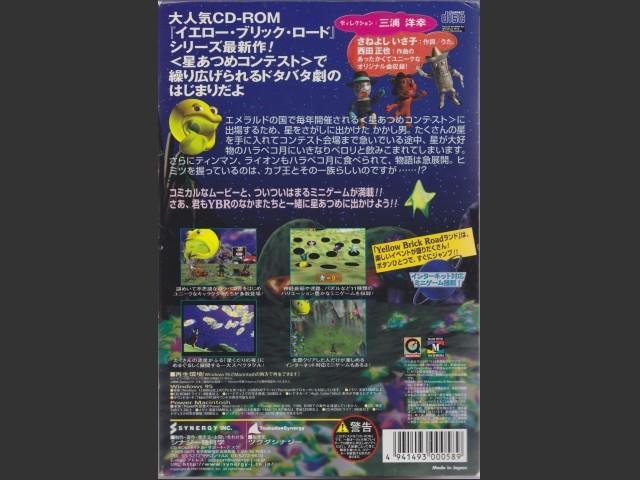 Yellow Brick Road III: Harapeko Tsuki To Hoshi Atsume (ハラペコ月と星あつめ) (1997)