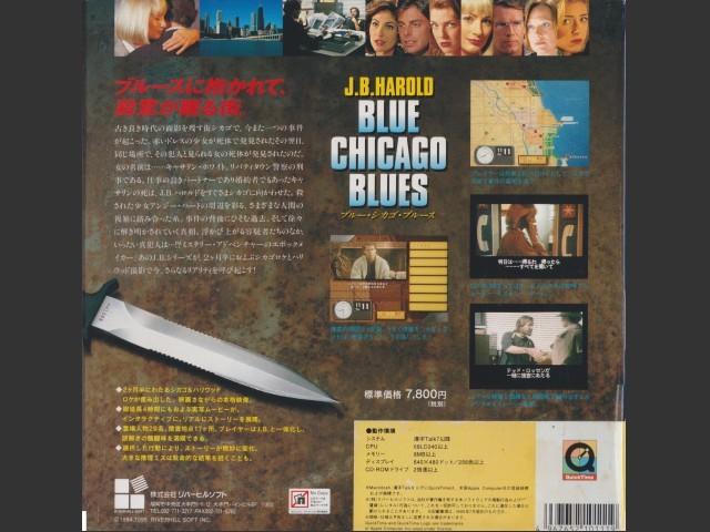 J. B. Harold: Blue Chicago Blues (J.B.ハロルド ブルー・シカゴ・ブルース) (1995)