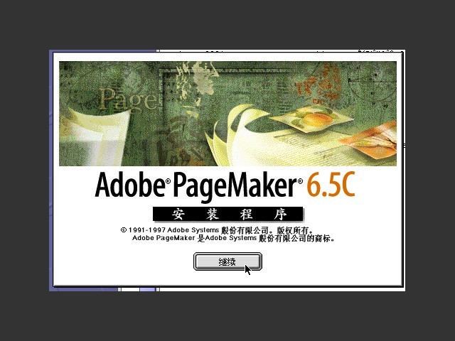 Adobe PageMaker 6.5C (Simp. Chinese) (1996)