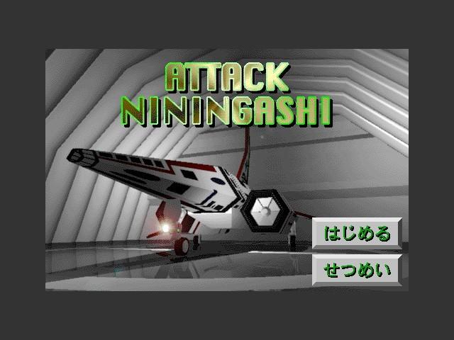 Niningashi (1994)