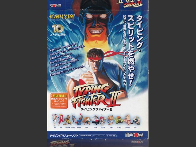 Typing Fighter II (2000)