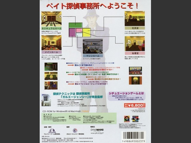 Perfect Detective Manual (完全探偵マニュアル) (1997)