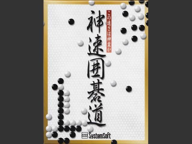 Shinsoku Igodou (1997)