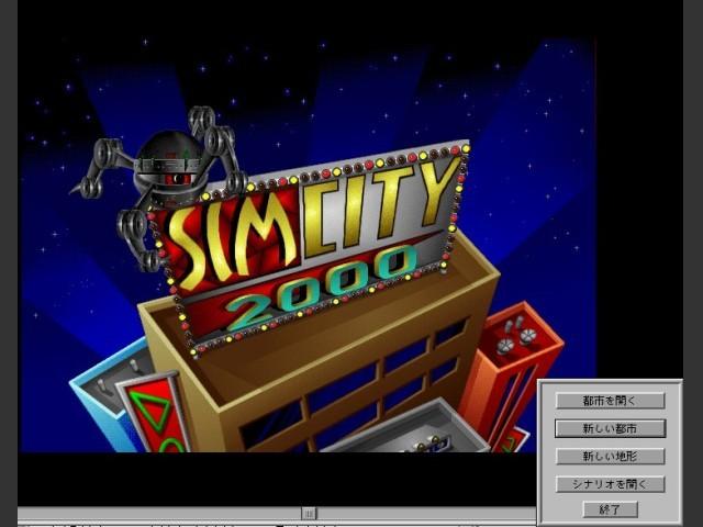 SimCity2000 Japanese (1994)