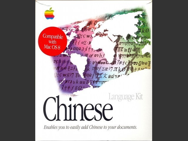 Chinese Language Kit (1993)