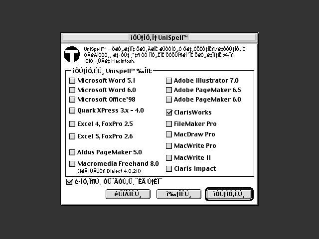 UniSpell 2.x (1998)