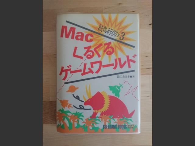 Macくるくるゲームワールド (Mac Kurukuru Game World) (1993)