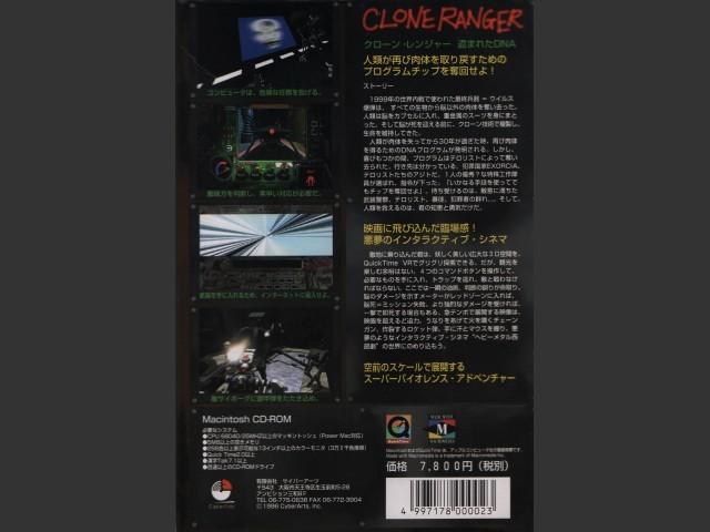 Clone Ranger: Stolen DNA (クローン・レンジャー 盗まれたDNA) (1996)