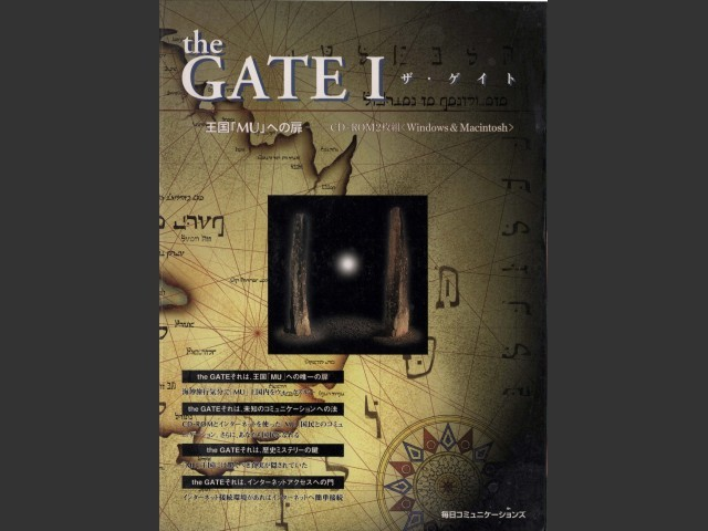 The Gate (1996)