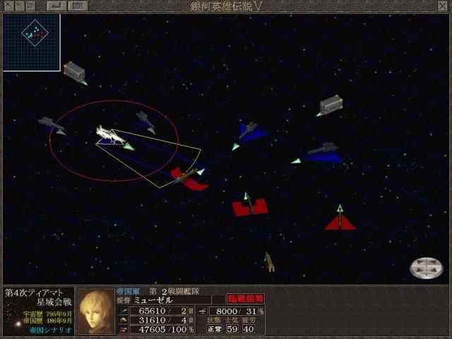 GINGA EIYUU DENSETSU V (1998)