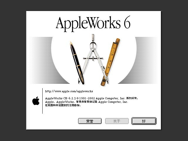 AppleWorks v6.2.3 (Simplified Chinese) (2000)